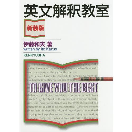 毎日クーポン有 英文解釈教室 伊藤和夫 送料無料カード決済可能 オンラインショッピング
