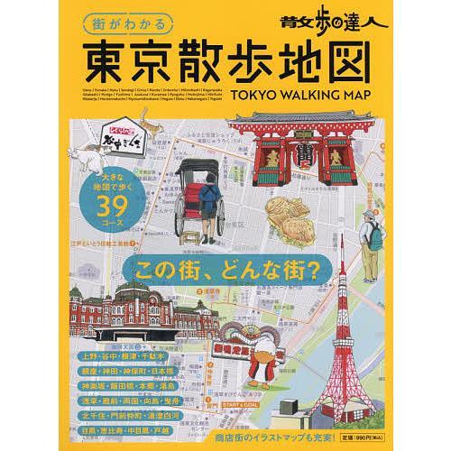 SALENEW大人気 期間限定の激安セール 毎日クーポン有 散歩の達人街がわかる東京散歩地図 旅行