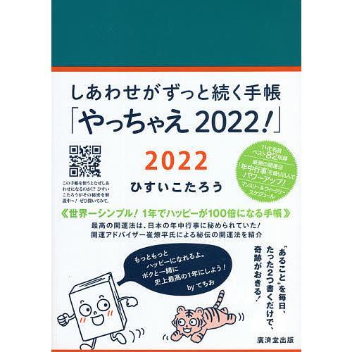 〔予約〕しあわせがずっと続く手帳 やっちゃえ 国内正規品 定番の人気シリーズPOINT ポイント 入荷 2022 ひすいこたろう