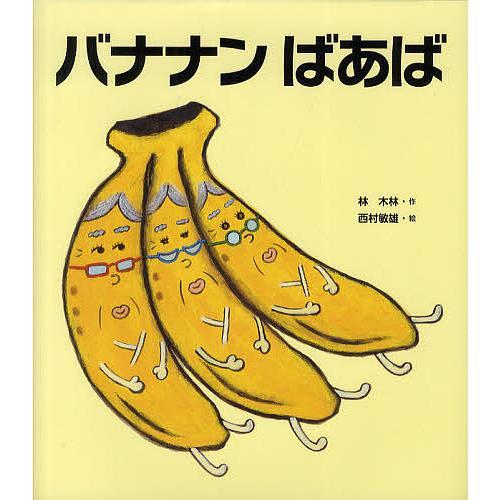 毎日クーポン有 卓抜 バナナンばあば 林木林 西村敏雄 新色追加