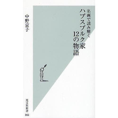 激安特価品 毎日クーポン有 倉庫 名画で読み解くハプスブルク家12の物語 中野京子