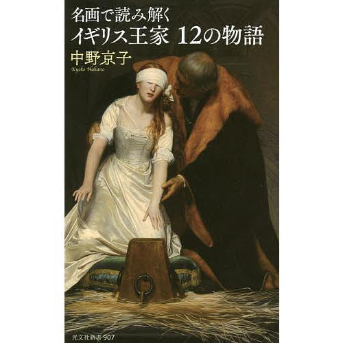 毎日クーポン有 限定タイムセール 名画で読み解くイギリス王家12の物語 中野京子 宅送