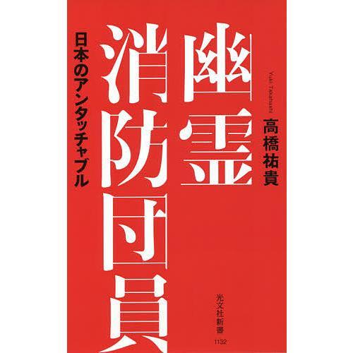 毎日クーポン有 完全送料無料 幽霊消防団員 日本のアンタッチャブル 交換無料 高橋祐貴