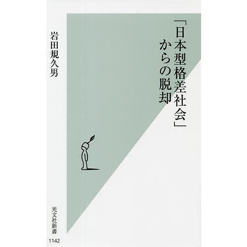 毎日クーポン有 日本型格差社会 ご注文で当日配送 岩田規久男 からの脱却 本物◆