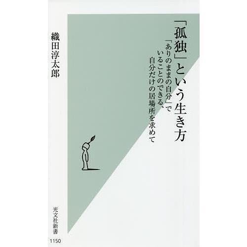 品質検査済 毎日クーポン有 孤独 という生き方 ありのままの自分 織田淳太郎 自分だけの居場所を求めて でいることのできる 価格 交渉 送料無料