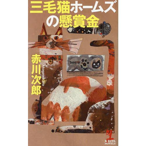 マート 毎日クーポン有 三毛猫ホームズの懸賞金 日本限定 赤川次郎