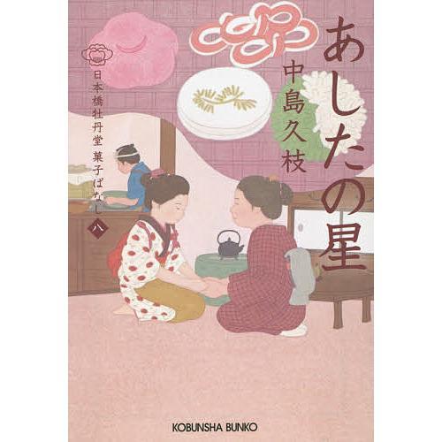 毎日クーポン有 受注生産品 あしたの星 お気にいる 日本橋牡丹堂菓子ばなし 8 中島久枝