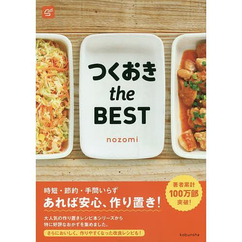 品質保証 毎日クーポン有 つくおきthe BEST nozomi レシピ 上質