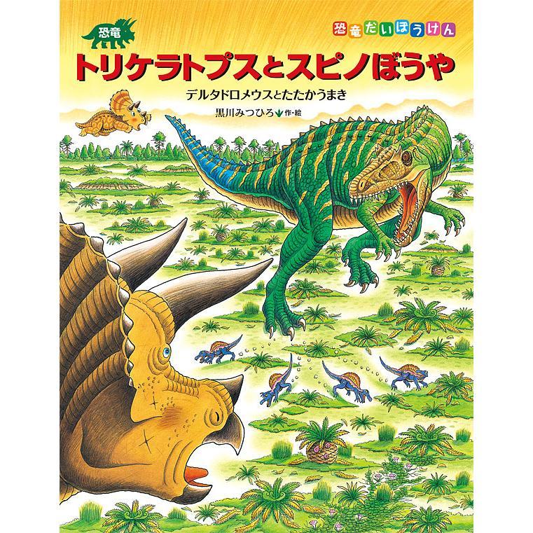 毎日クーポン有 恐竜トリケラトプスとスピノぼうや 注目ブランド 在庫あり デルタドロメウスとたたかうまき 黒川みつひろ