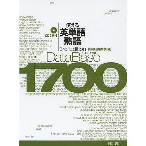 毎日クーポン有 データベース1700使える英単語 全国どこでも送料無料 熟語 期間限定お試し価格