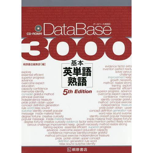 毎日クーポン有 データベース3000基本英単語 ショッピング 熟語 特別セール品