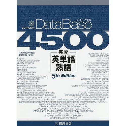 公式ショップ 毎日クーポン有 データベース4500完成英単語 熟語 SALE開催中 荻野治雄