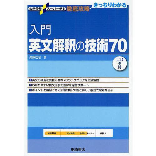 毎日クーポン有 入門英文解釈の技術70 往復送料無料 送料0円 桑原信淑