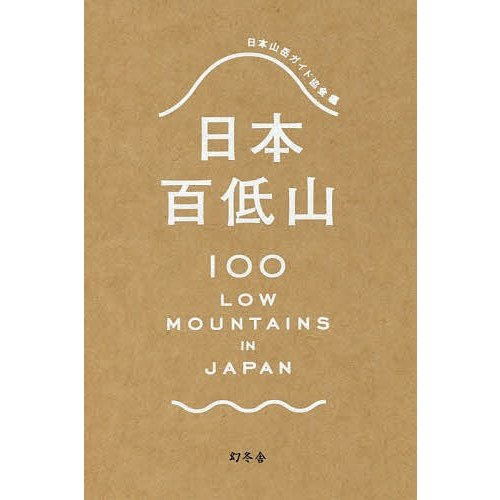 毎日クーポン有 日本百低山 商舗 日本山岳ガイド協会 入荷予定