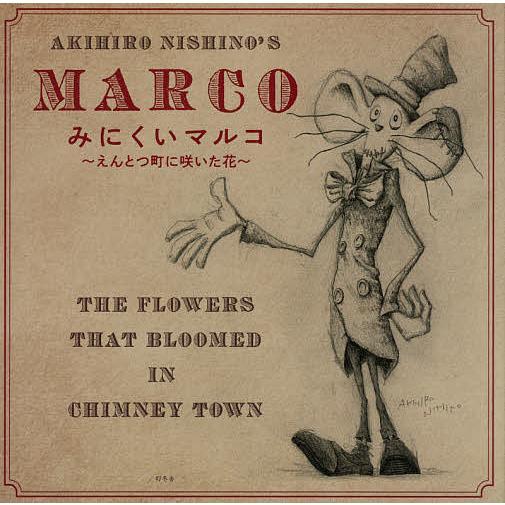 毎日クーポン有 超安い みにくいマルコ にしのあきひろ えんとつ町に咲いた花 訳あり品送料無料