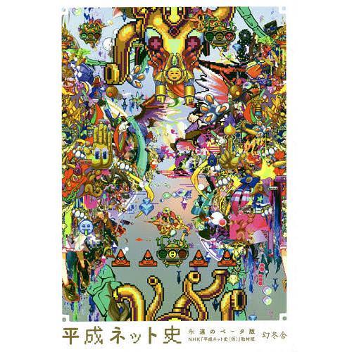 毎日クーポン有 平成ネット史 売店 永遠のベータ版 NHK 上品 取材班 仮