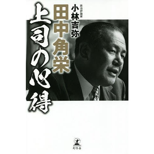 毎日クーポン有 田中角栄上司の心得 小林吉弥 限定特価 100%品質保証