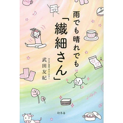 毎日クーポン有 雨でも晴れでも 誕生日 お祝い 返品不可 繊細さん 武田友紀