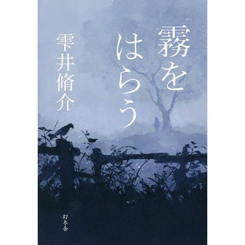 毎日クーポン有 SALE開催中 霧をはらう 雫井脩介 送料無料カード決済可能