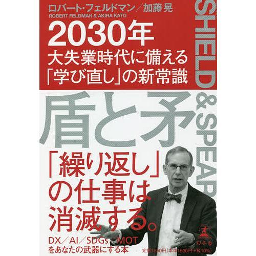 〔予約〕盾と矛 2030年大失業時代に備える 学び直し フェルドマン ロバート 品質検査済 2020A W新作送料無料 の新常識