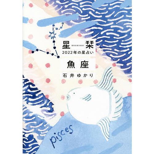 〔予約〕星栞 売却 2022年の星占い 石井ゆかり 正規店 魚座