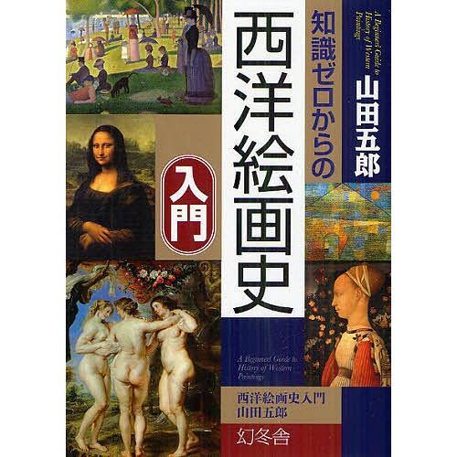 特価キャンペーン 毎日クーポン有 知識ゼロからの西洋絵画史入門 山田五郎 大特価