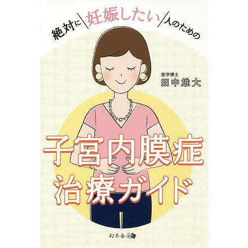 チープ 毎日クーポン有 5☆好評 絶対に妊娠したい人のための子宮内膜症治療ガイド 田中雄大