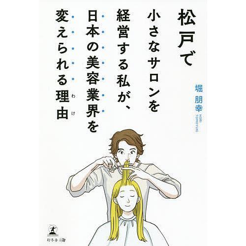 毎日クーポン有 松戸で小さなサロンを経営する私が 受注生産品 日本の美容業界を変えられる理由 お気に入 わけ 堀朋幸