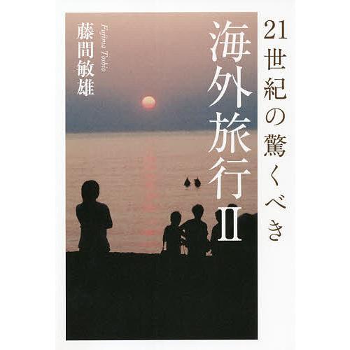 毎日クーポン有 21世紀の驚くべき海外旅行 藤間敏雄 2 買物 新作入荷!!