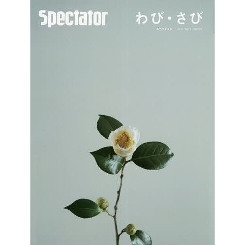 毎日クーポン有 スペクテイター アウトレット☆送料無料 VOL.43 2019SPECIAL 海外並行輸入正規品 ISSUE