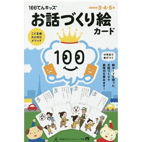 毎日クーポン有 100てんキッズ お話づくり絵カード ついに再販開始 絵本 子供 通信販売