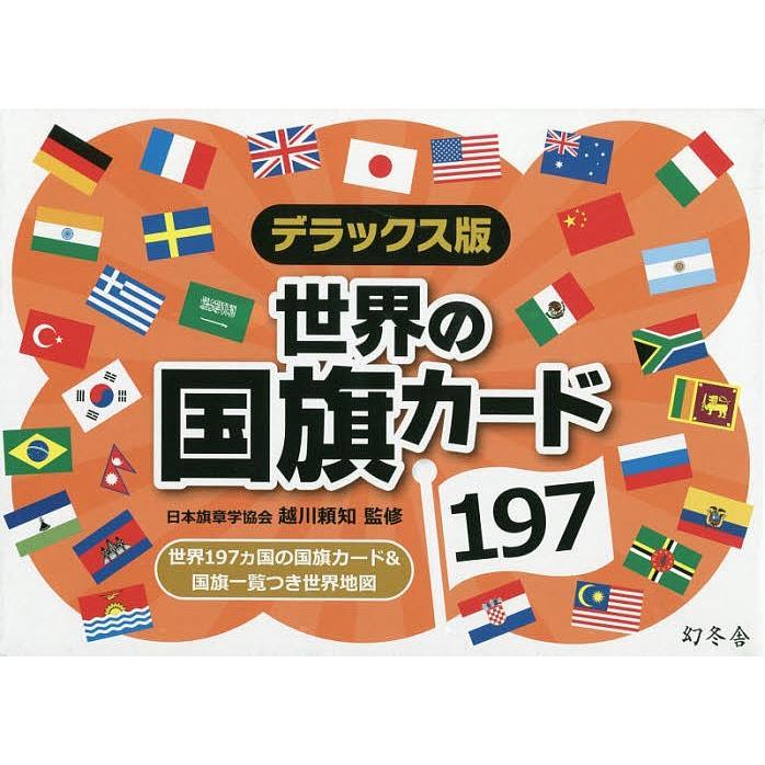 送料0円 毎日クーポン有 デラックス版 セール開催中最短即日発送 世界の国旗カード197 越川頼知