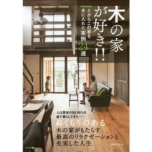 好評 高品質新品 毎日クーポン有 木の家が好き だからこの家を手に入れた実例24選 加納文弘