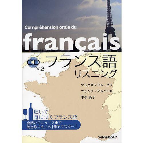 毎日クーポン有 早割クーポン フランス語リスニング 聴いて身につくフランス語 アレクサンドル 人気の定番 デルバール グラ フランク 平松尚子
