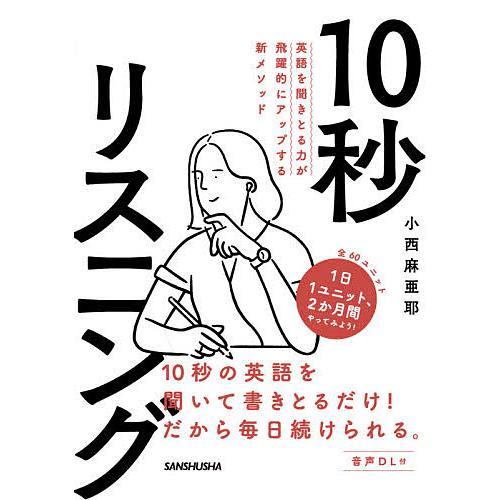 爆売り 毎日クーポン有 新登場 10秒リスニング 小西麻亜耶 英語を聞きとる力が飛躍的にアップする新メソッド