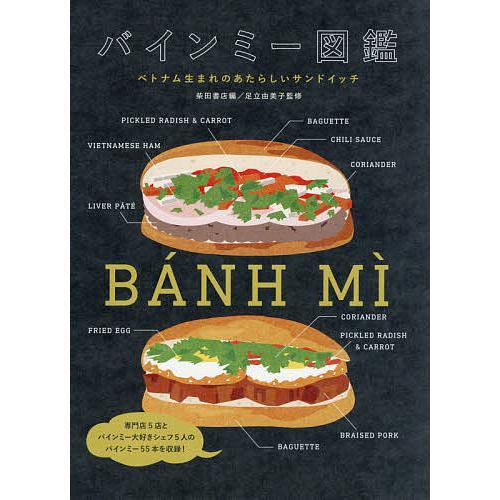 毎日クーポン有/ バインミー図鑑 ベトナム生まれのあたらしいサンドイッチ/柴田書店/足立由美子/レシピ