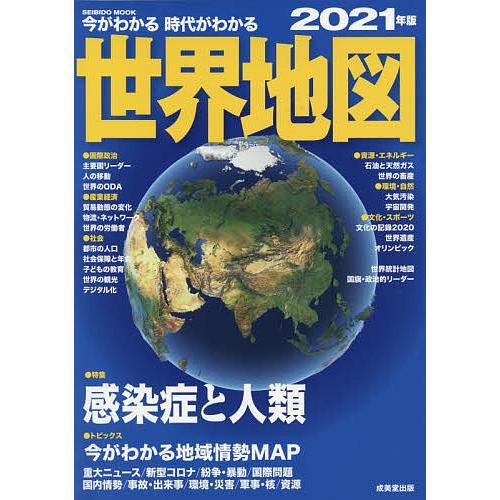 毎日クーポン有/ 今がわかる時代がわかる世界地図 2021年版/成美堂出版編集部 - neetcounseling.co.in