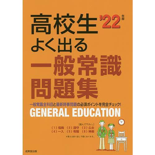 毎日クーポン有/ 高校生よく出る一般常識問題集 '22年版