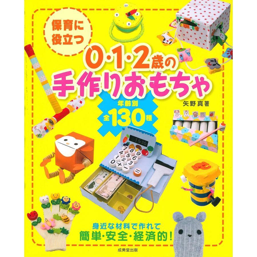 毎日クーポン有 保育に役立つ0 1 2歳の手作りおもちゃ 卓抜 祝開店大放出セール開催中 矢野真 年齢別全130種
