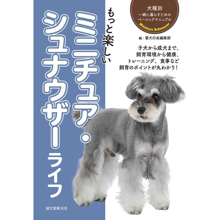 子犬 ミニチュア 譲渡 シュナウザー
