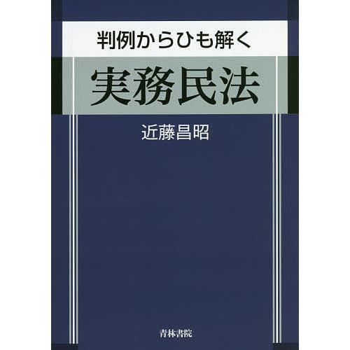 毎日クーポン有/ 判例からひも解く実務民法/近藤昌昭