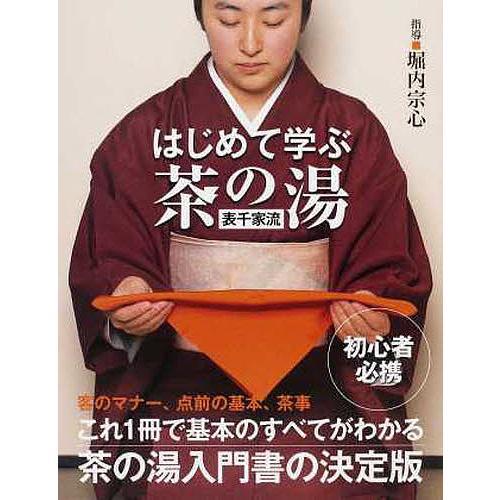 毎日クーポン有/ はじめて学ぶ茶の湯表千家流/堀内宗心