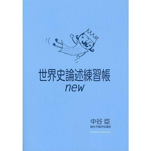 新色追加 毎日クーポン有 世界史論述練習帳new ついに入荷 中谷臣