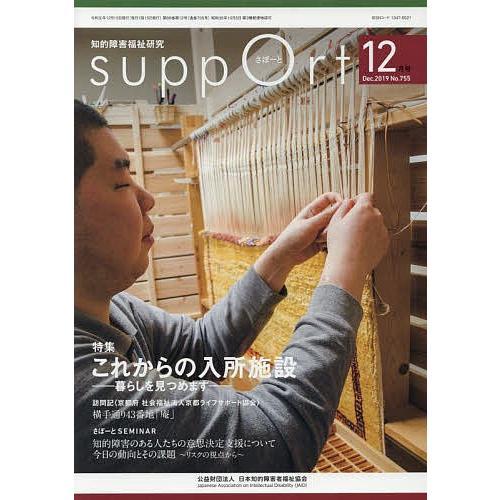 日本 知 的 障害 者 福祉 協会