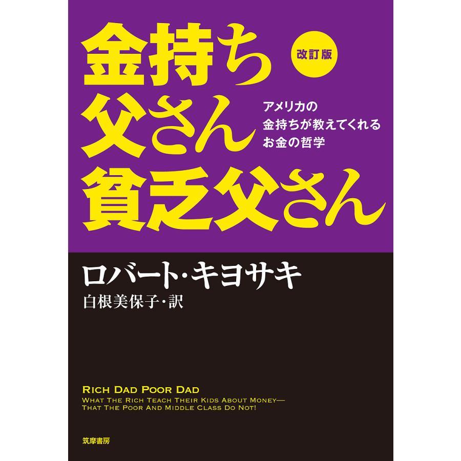 日本産 ファッション通販 毎日クーポン有 金持ち父さん貧乏父さん アメリカの金持ちが教えてくれるお金の哲学 白根美保子 ロバート キヨサキ