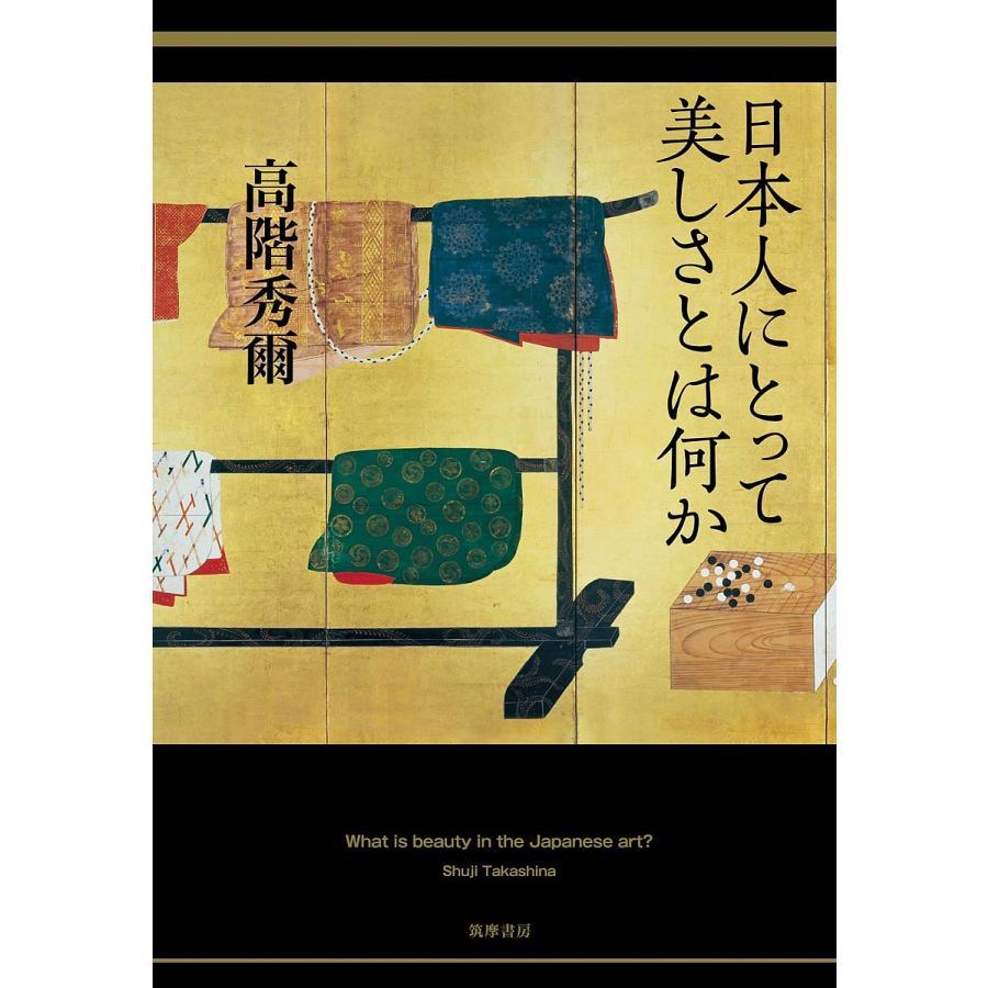 マート 毎日クーポン有 日本人にとって美しさとは何か 高階秀爾 通常便なら送料無料