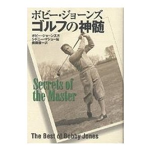 毎日クーポン有 ボビー ジョーンズゴルフの神髄 ジョーンズ 物品 シドニー マシュー 2020春夏新作 前田俊一