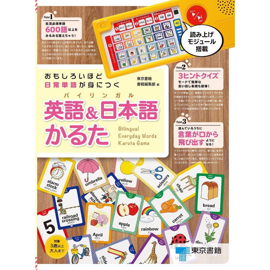 毎日クーポン有 英語 即日出荷 日本語かるた おもしろいほど日常単語が身につく メーカー直送 東京書籍書籍編集部