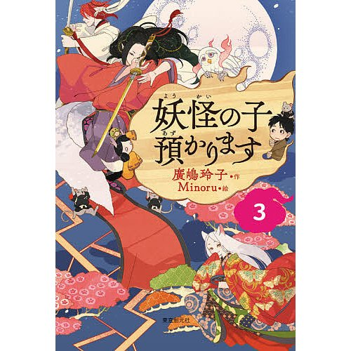 毎日クーポン有 妖怪の子預かります 無料 3 Minoru 再版 ラッピング無料 廣嶋玲子