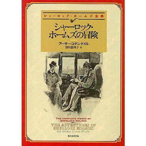 毎日クーポン有 シャーロック ホームズの冒険 アーサー 深町眞理子 ドイル !超美品再入荷品質至上! 大好評です コナン